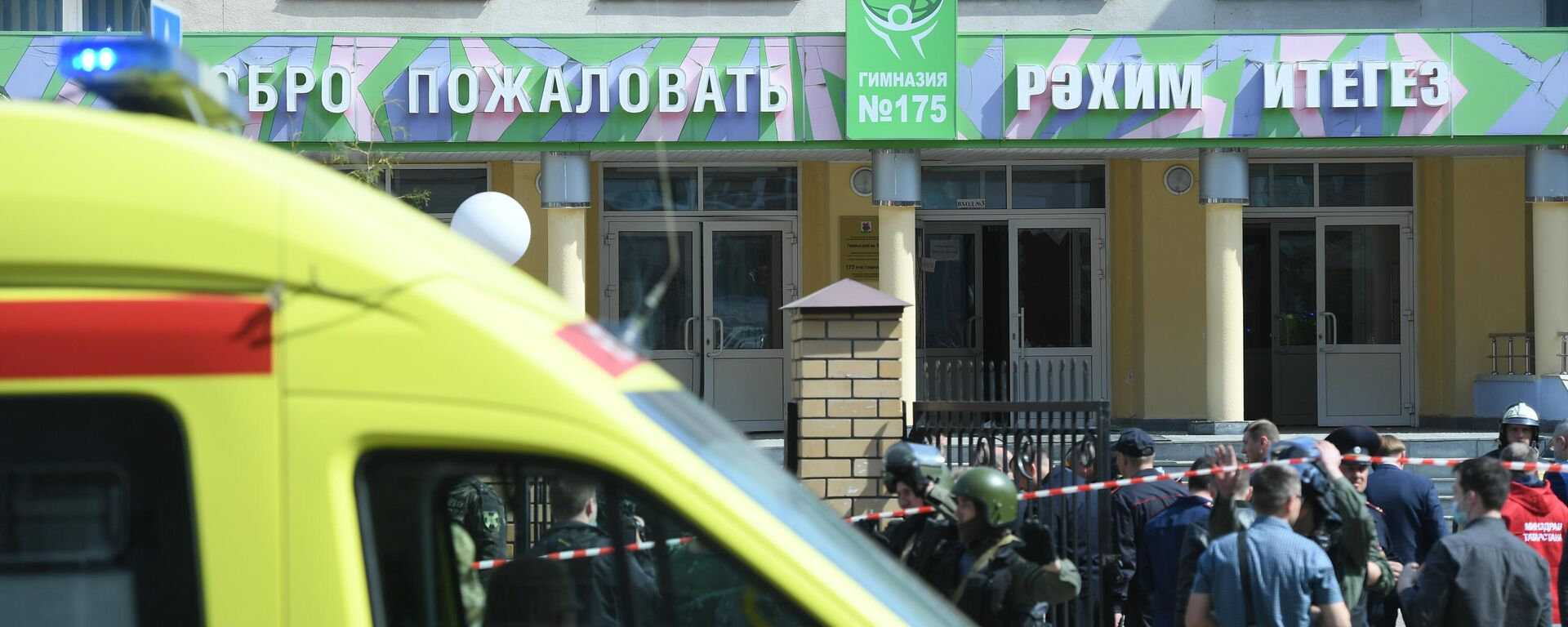 Police and paramedics work at the scene of a shooting at Gymnasium No. 175 in Kazan, Russia's Republic of Tatarstan. According to preliminary data, six schoolchildren and a teacher were killed. The suspected attacker, a 17-year-old male, was detained earlier in the day. - Sputnik Узбекистан, 1920, 11.05.2021